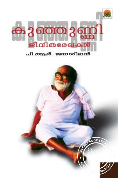 Cover Image of Book kunjunnJeevitha Reghakal