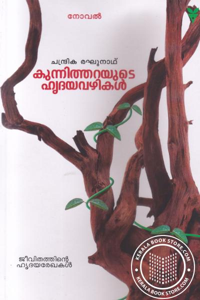 Cover Image of Book കുന്നിത്തറയുടെ ഹൃദയ വഴികള്