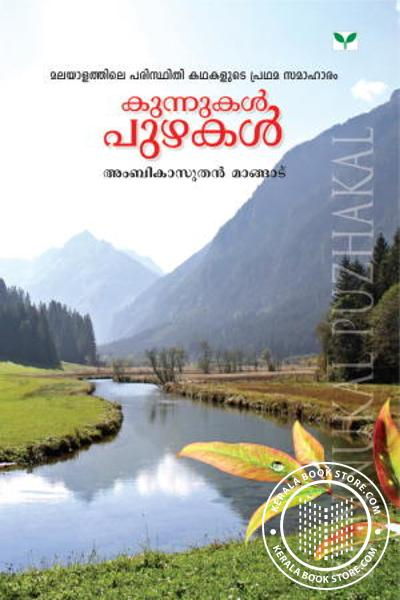 Cover Image of Book Kunnukal Puzhakal