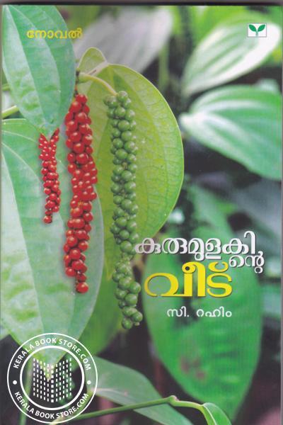 Image of Book കുരുമുളകിന്റെ വീട്