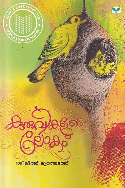 Cover Image of Book കുരുവികളുടെ ലോകം