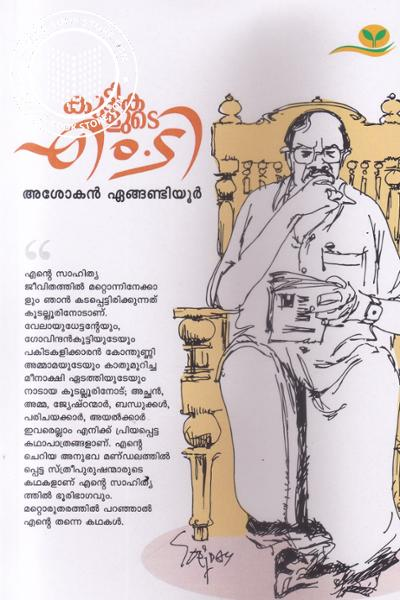 Cover Image of Book Kuttikalude M T