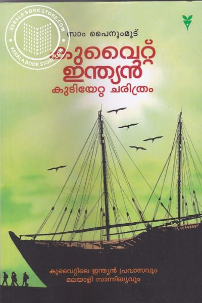 Cover Image of Book കുവൈറ്റ് ഇന്ത്യന് കുടിയേറ്റ ചരിത്രം