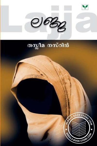 Cover Image of Book ലജ്ജ