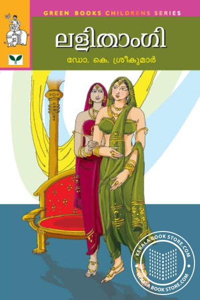 Cover Image of Book Lalitamgi