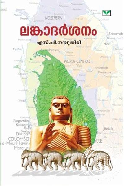 Cover Image of Book Lanka Darsanam