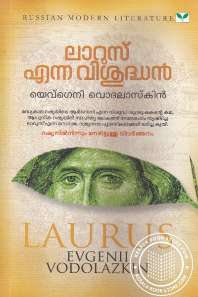 Image of Book Laurus Enna Vishudhan