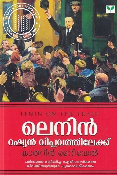 Cover Image of Book ലെനിൻ റഷ്യൻ വിപ്ലവത്തിലേക്ക് ഗ്ഫ്ദ്