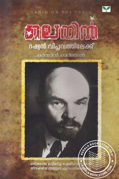Cover Image of Book ലെനിൻ റഷ്യൻ വിപ്ലവത്തിലേക്ക്