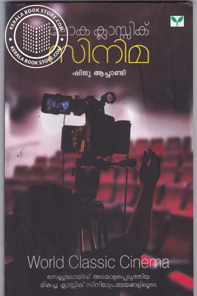 Cover Image of Book Loka Classic Cinema