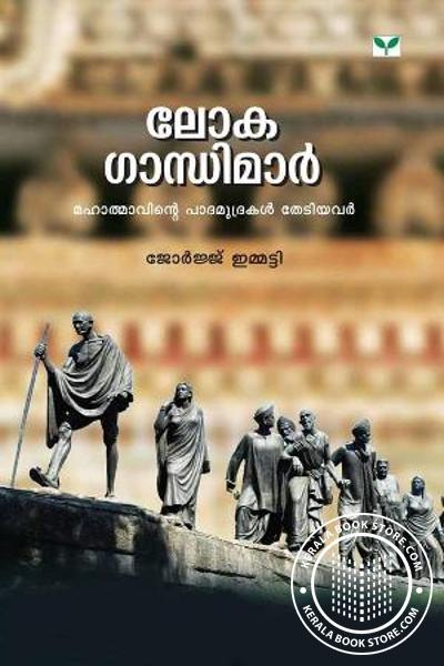 Cover Image of Book Loka Gandhimar