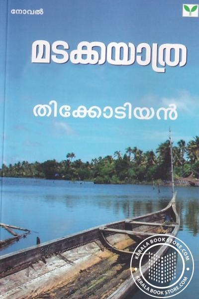Cover Image of Book മടക്കയാത്ര