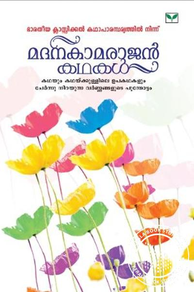Cover Image of Book Madanakamarajan Kadhakal