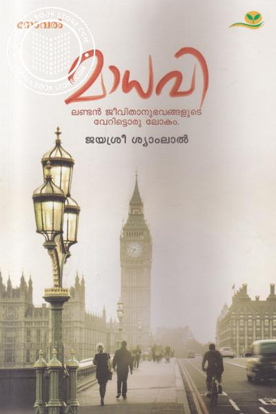 Cover Image of Book മാധവി