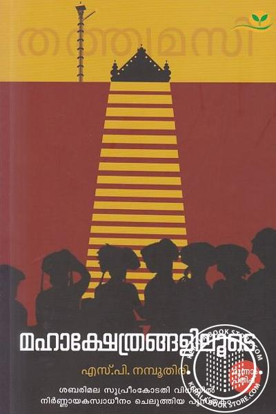 Cover Image of Book Mahakshethrangaliloote