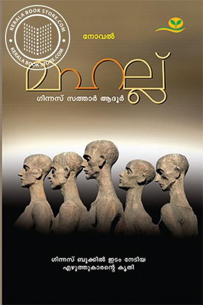 Cover Image of Book മഹല്ല്