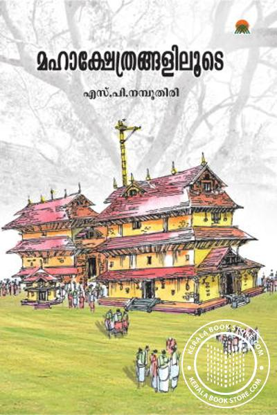 Cover Image of Book Mahashethrangaliloode