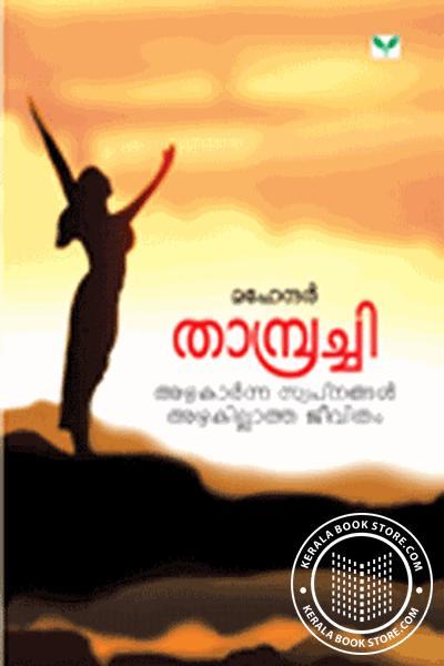 Cover Image of Book മഹേന്ദര് താമ്പ്രച്ചി