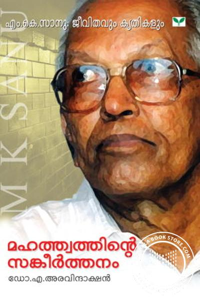 Cover Image of Book Mahthvathinte Sankeerthanam