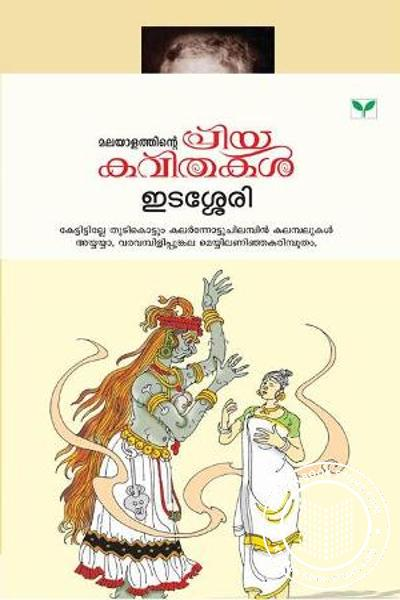 Cover Image of Book Malayaalathinte Priya kavithakal Idasserry