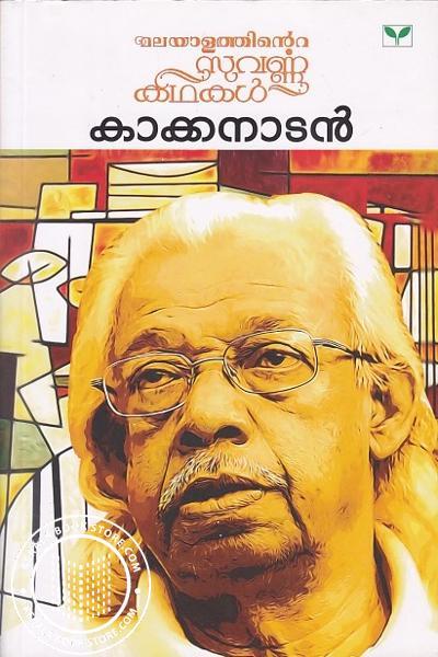 Image of Book Malayaalatthinte Suvarnakathakal Kaakkanaadan