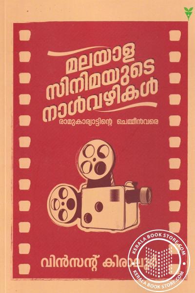 Cover Image of Book മലയാള സിനിമയുടെ നാള്വഴികള്
