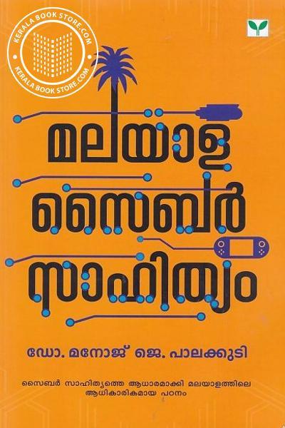 Cover Image of Book മലയാള സൈബർ സാഹിത്യം