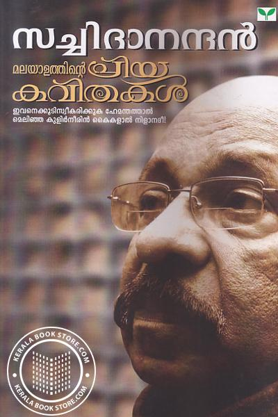 Cover Image of Book Malayalathinde Priya Kavithakal