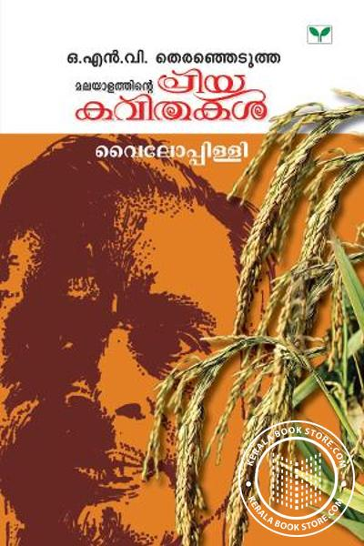 Cover Image of Book O N V Therejedutha Malayalathinte Priya Kavithakal -Vyloppilly