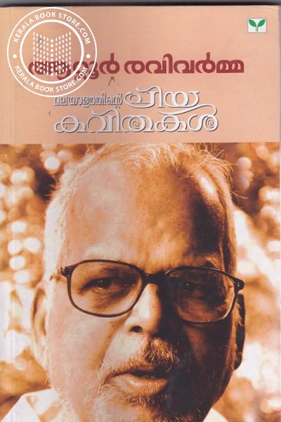 Cover Image of Book Malayalathinte Priya Kavithakal