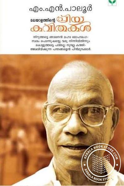 Cover Image of Book Malayalathinte priyakavithakal M N Paloor
