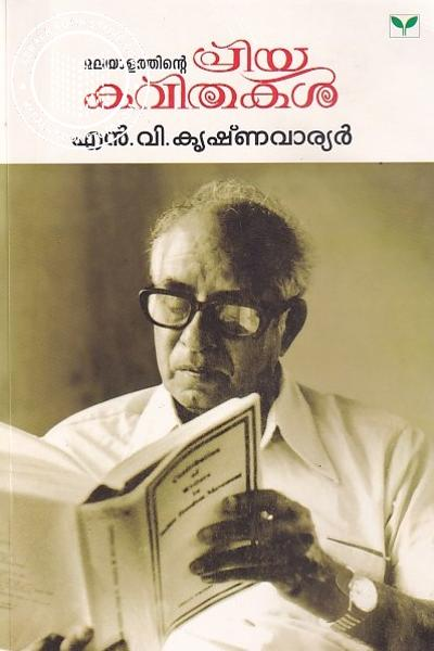 Cover Image of Book Malayalathinte Priyakavithakal N V Krishnawarrier