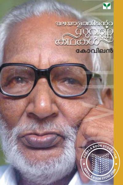 Cover Image of Book Malayalathinte Suvarna Kadhakal- Kovilan
