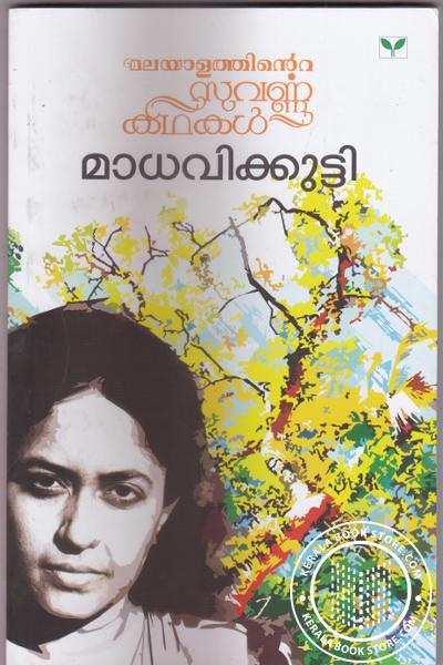 Cover Image of Book Malayalathinte Suvarna Kadhakal- Madhavikutty