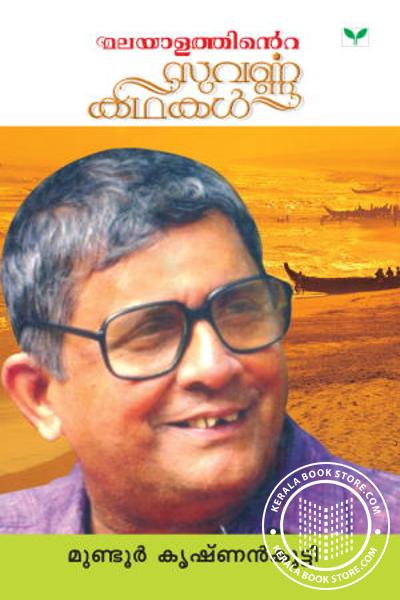 Cover Image of Book Malayalathinte Suvarna Kadhakal- Mundoor Krishnankutty