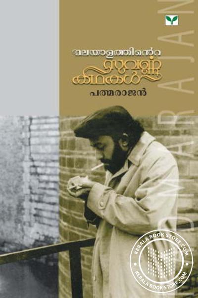 Cover Image of Book മലയാളത്തിന്റെ സുവര്ണ്ണ കഥകള് - പത്മരാജന്