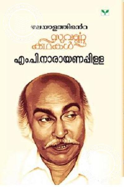 Cover Image of Book Malayalathinte Suvarna Kathakal - M P Narayana Pillai
