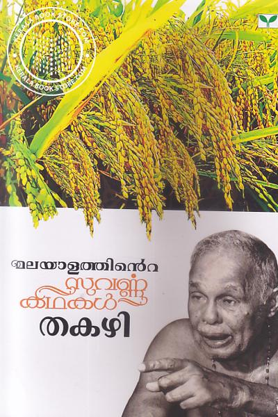 Cover Image of Book Malayalathinte Suvarna Kathakal