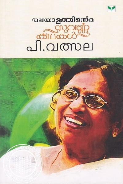 Cover Image of Book Malayalathinte Suvarnakathakal P Valsala