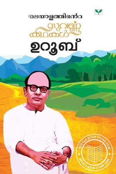 Cover Image of Book Malayalathinte Suvarnakathakal -Uroob