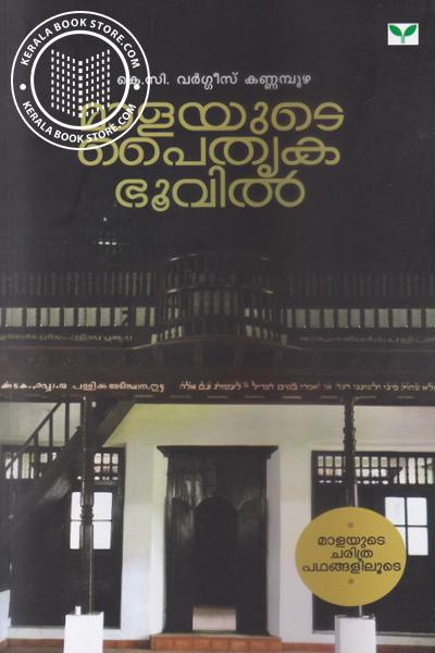 Cover Image of Book Malayute Paithrukabhoovil