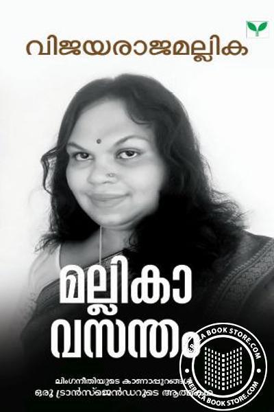 Cover Image of Book മല്ലികാവസന്തം
