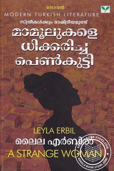Cover Image of Book മാമൂലുകളെ ധിക്കരിച്ച പെൺകുട്ടി