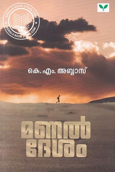 Cover Image of Book Manaldesam