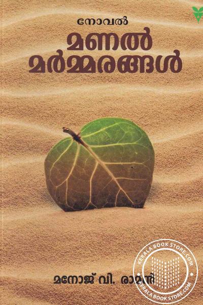 Cover Image of Book മണല് മര്മ്മരങ്ങള്