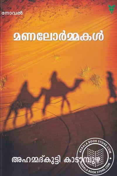 Cover Image of Book Manalormakal