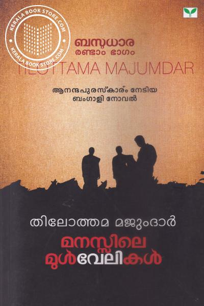 Image of Book Manassile Mulvelikal