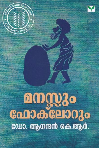 Cover Image of Book മനസ്സും ഫോക്ലോറും