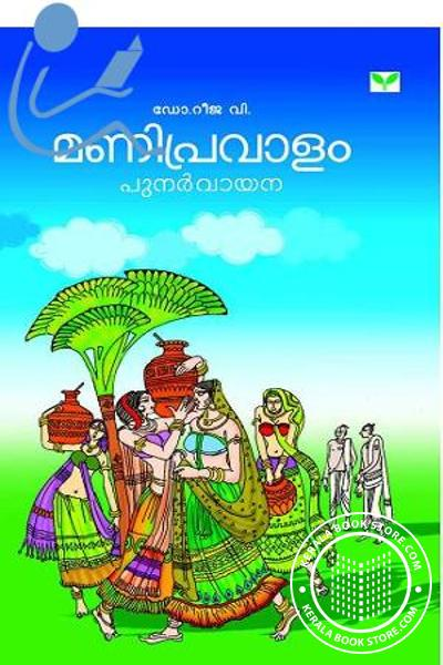 Cover Image of Book Manipravalam Punarvayana