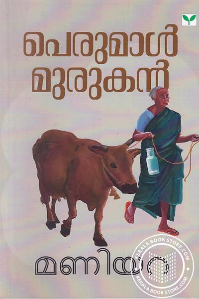 Cover Image of Book മണിയറ